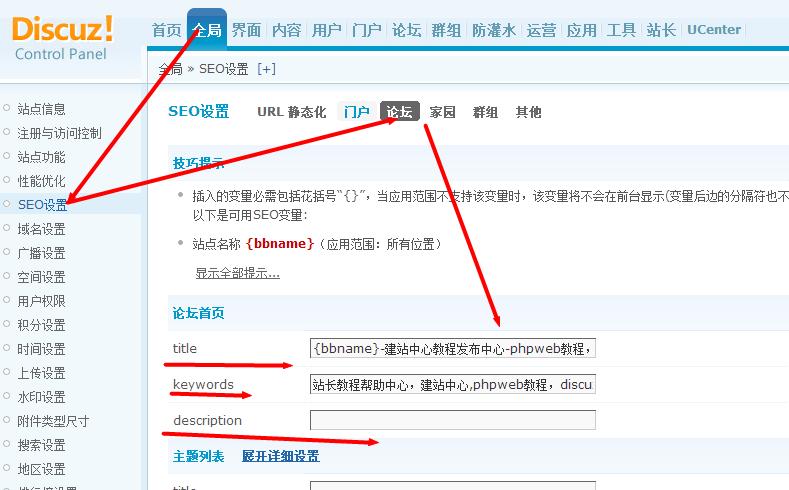 dz论坛门户关键词字网站 描述 标题单独设置教程
