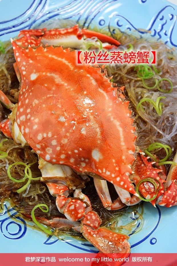 粉丝蒸螃蟹 - 草原恋 - 草原恋的图片博客