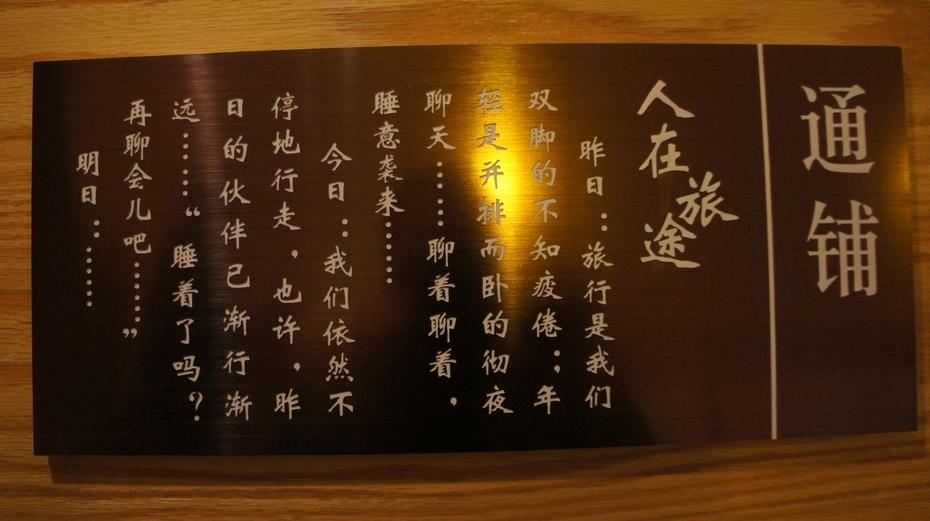 特色饭店之七:果然24 - 余昌国 - 我的博客