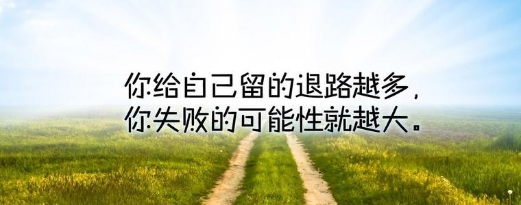 你给自己留的退路越多,你失败的可能性就越大