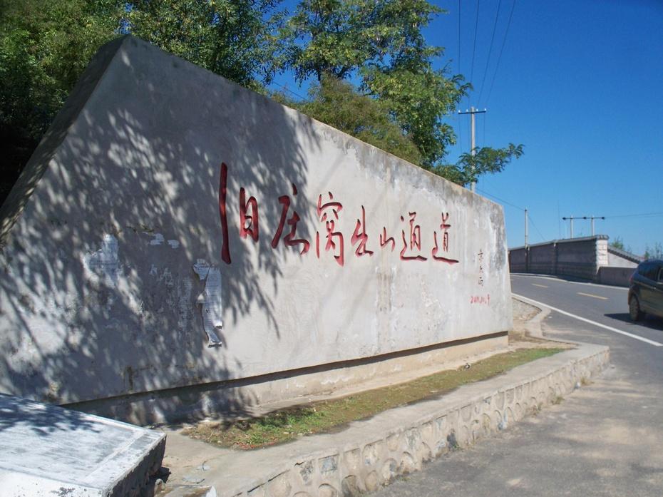 2015-10-3 乐水行15季-40现今的永定河山峡 - stew tiger - 乐水行的风斗