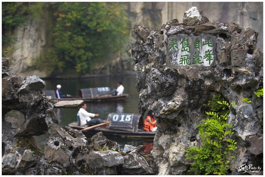 绍兴乌篷船游东湖 · 会稽山祭拜大禹陵 - 蓝风 - 蓝风的图像家园