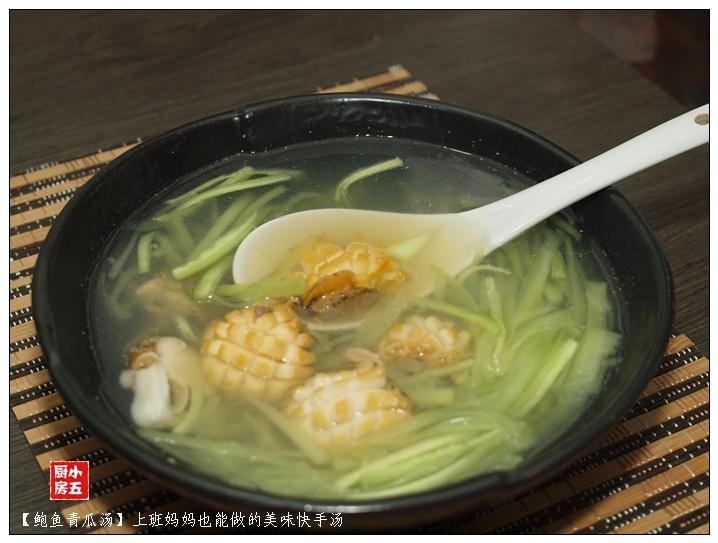 鲍鱼青瓜汤:上班妈妈也能做的美味快手汤 - 慢美食 - 慢 美 食