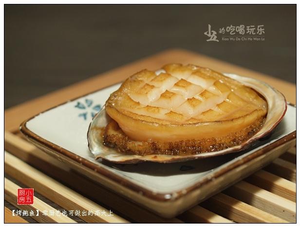 烤鲍鱼:零厨艺也可做出的高大上 - 慢美食 - 慢 美 食