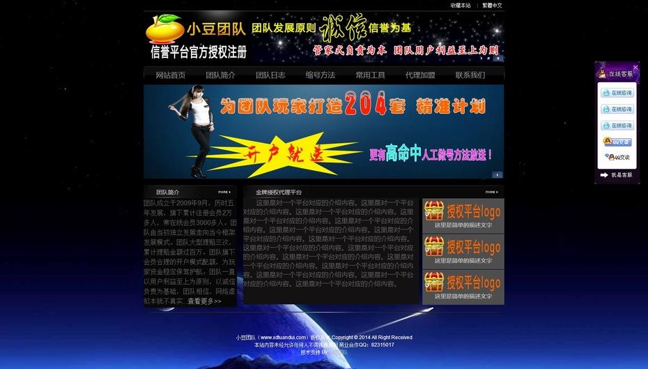 信誉平台代理网站Aspcms模板