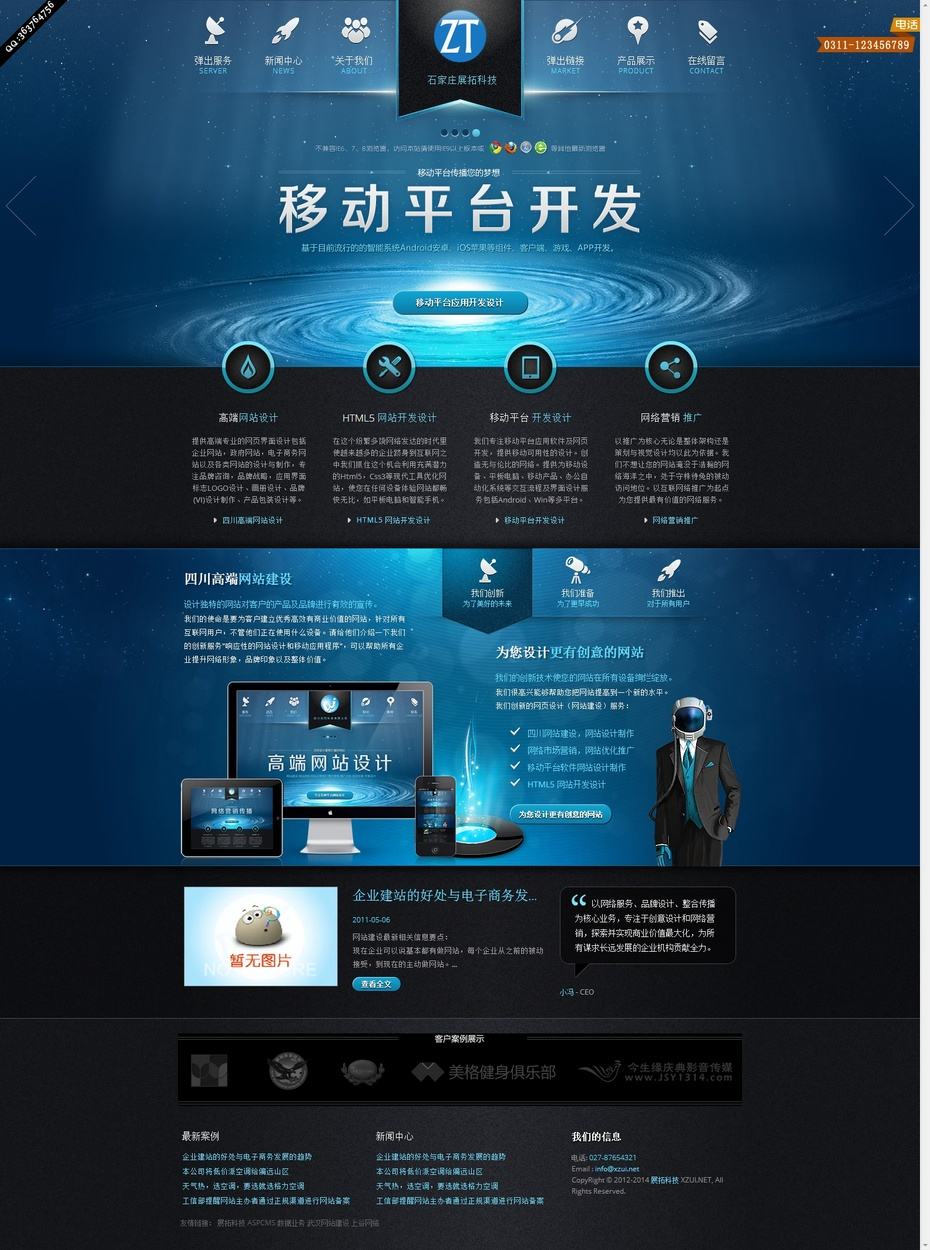网络科技公司HTML5酷黑模板