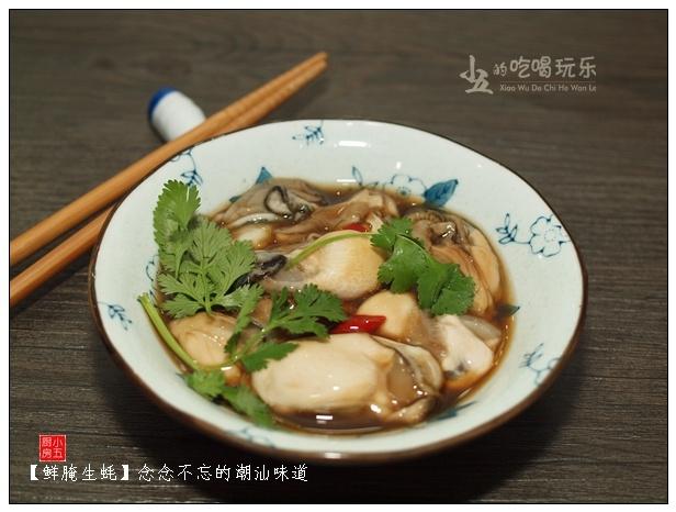 鲜腌生蚝:念念不忘的潮汕味道 - 慢美食 - 慢 美 食