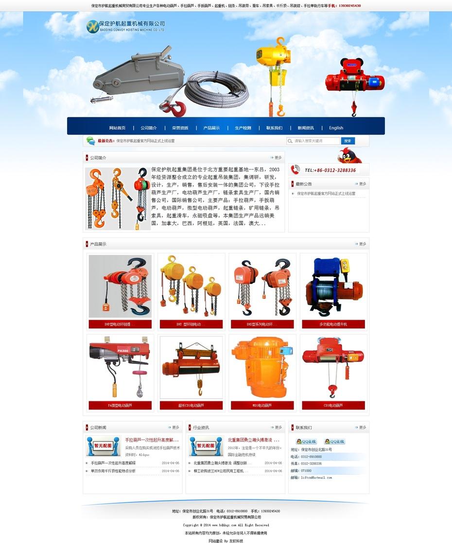 机械设备公司网站建设ASPCMS模版