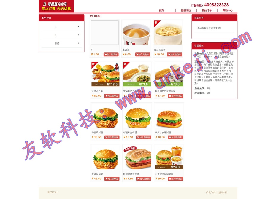 仿肯德基(KFC)网上订餐源码