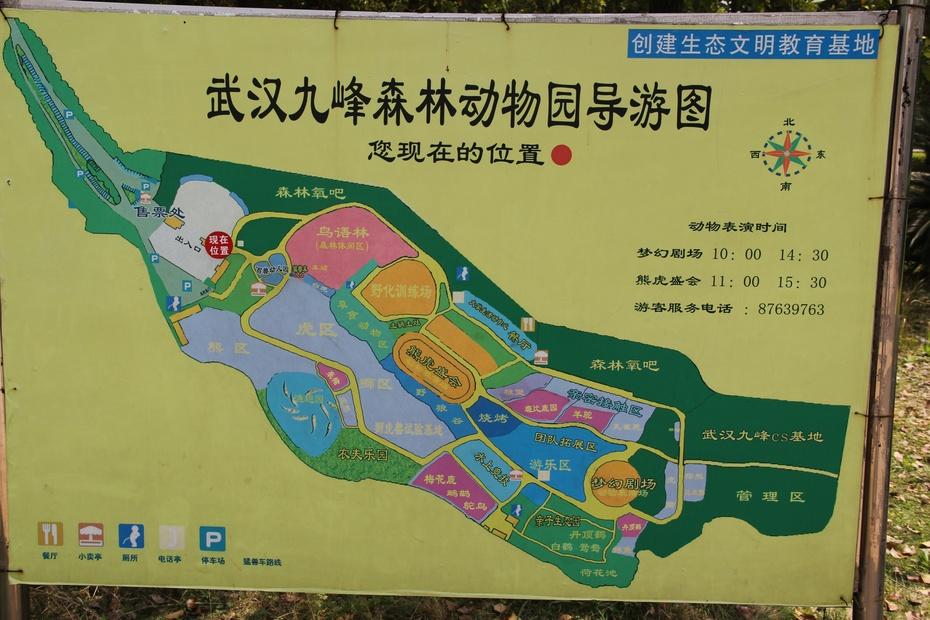 3.29.武汉九峰野生动物园.