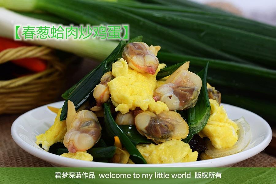 用心烹出春天味道----【春葱蛤肉炒鸡蛋】 - 慢美食 - 慢 美 食