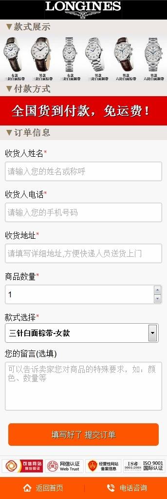 手机html5单页网站源码带下单系统