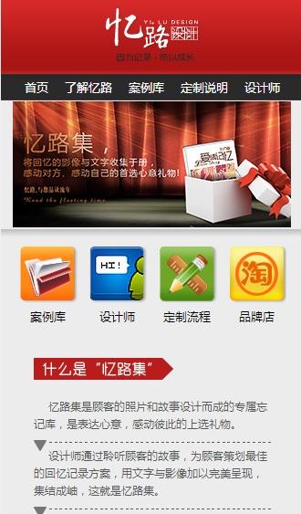 设计公司手机网站或微信网站免费模板