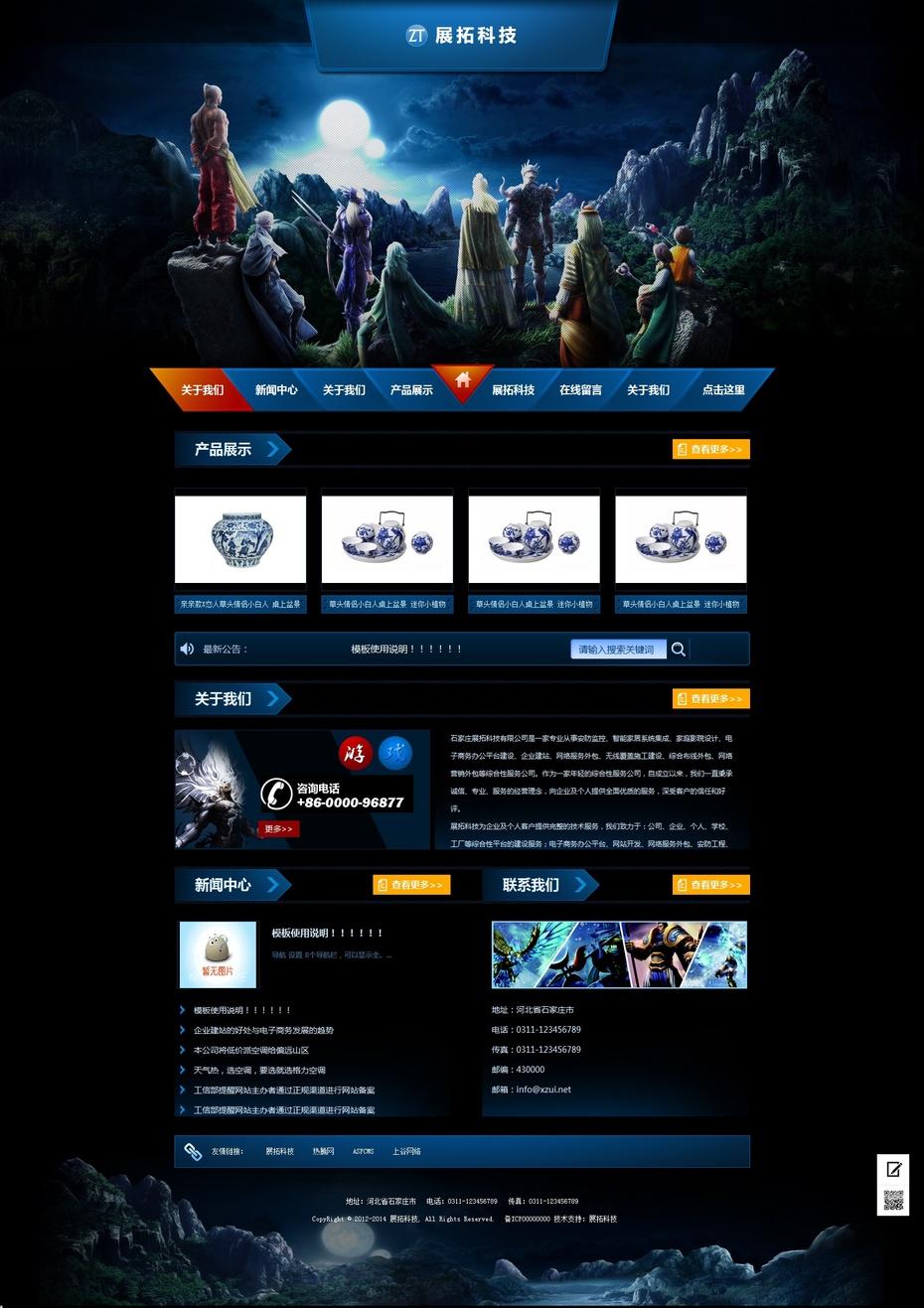 高端大气精美的游戏网站建设Aspcms模板