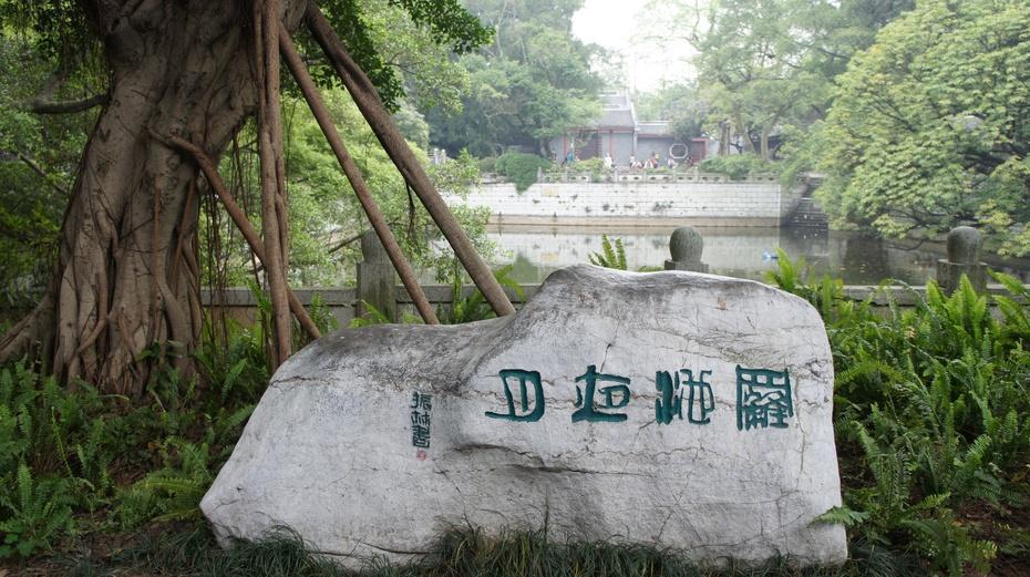 柳州柳侯祠 - 余昌国 - 我的博客