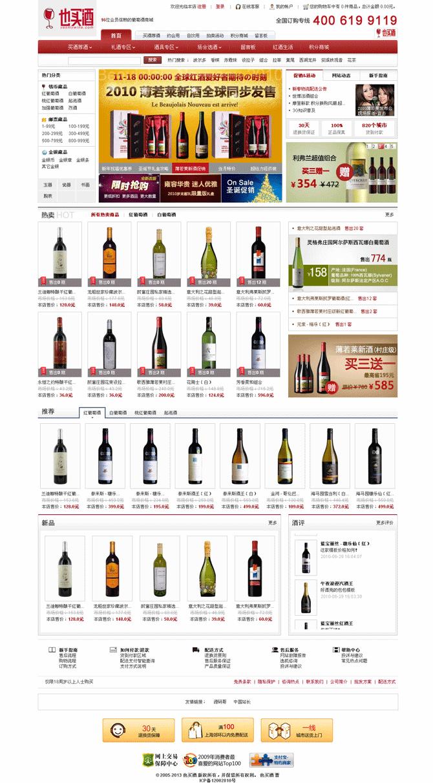 也卖酒网站源码
