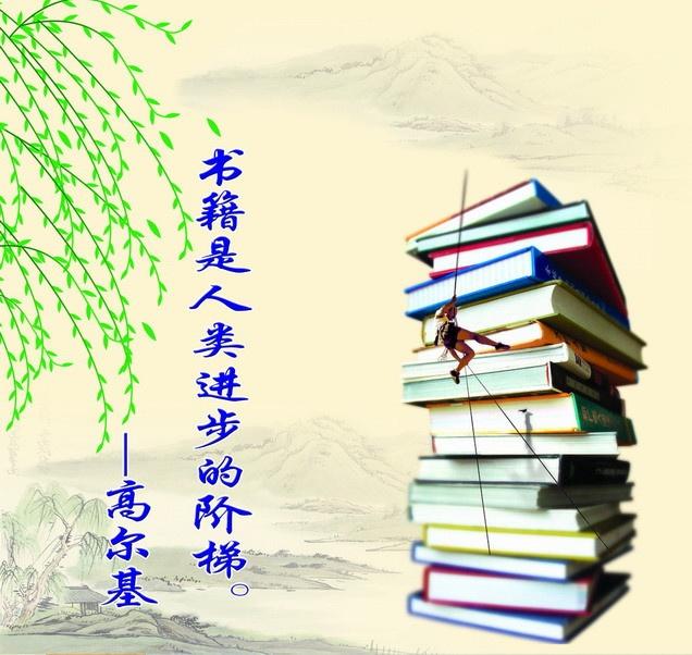 书籍是人类进步的阶梯 - 白雪 - 雪之吻
