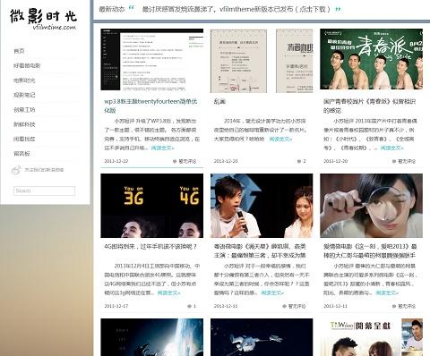 适合影评类网站使用的WP模板