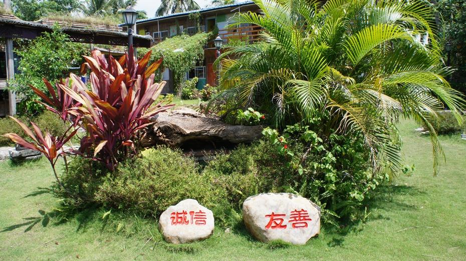 海南琼海行之五:特色乡村美雅村 - 余昌国 - 我的博客