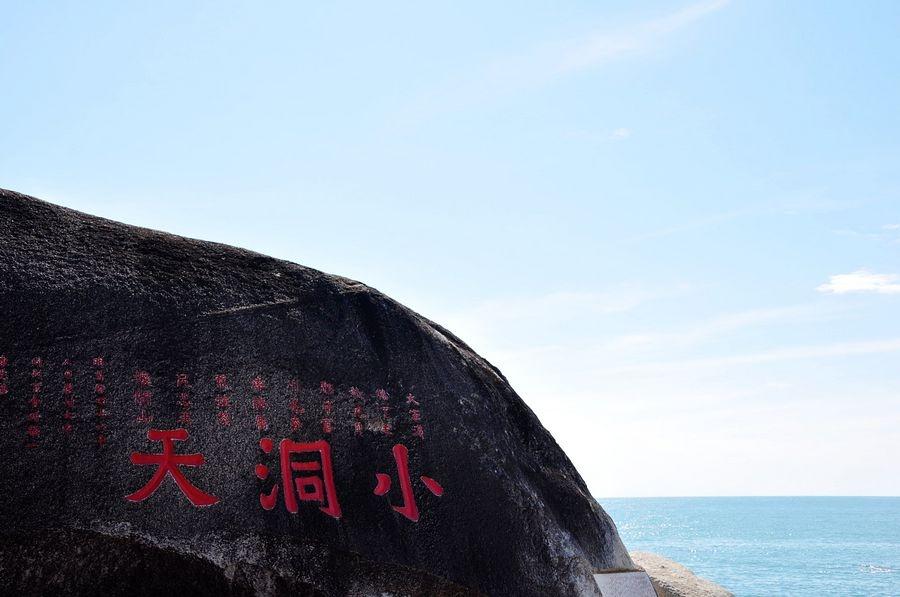 大小洞天,琼崖八百年第一山水名胜 - 海军航空兵 - 海军航空兵