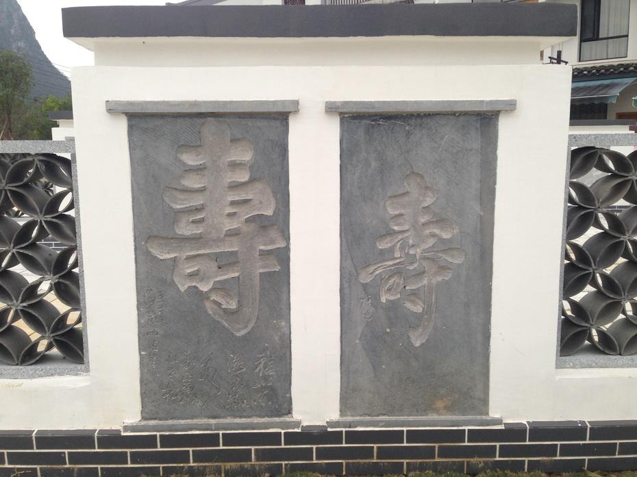 走进鲁家村百寿园 感受寿字文化 - 余昌国 - 我的博客