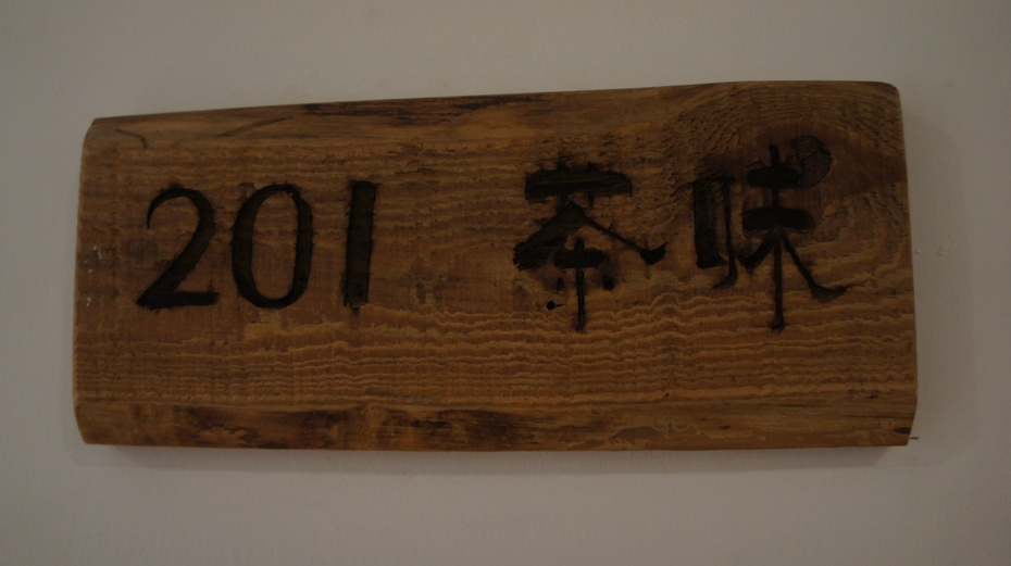 特色饭店之十一:桂林榕忆 - 余昌国 - 我的博客