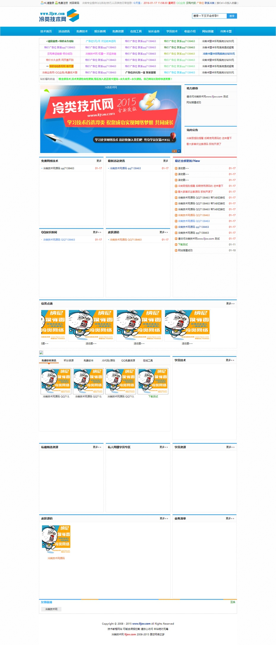 首发原版冷类技术网源码新版开源+修改讲解教程_From:冷类技术网-qq7138463