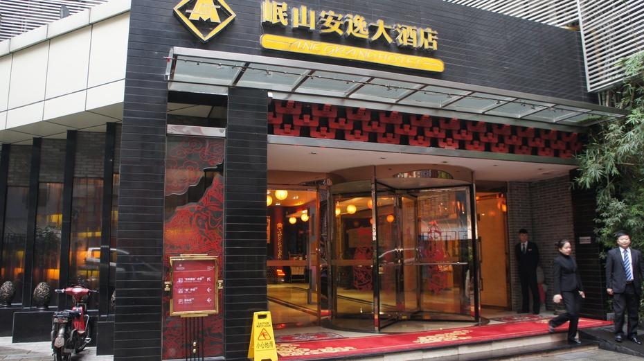 特色饭店之十二:岷山安逸大酒店 - 余昌国 - 我的博客