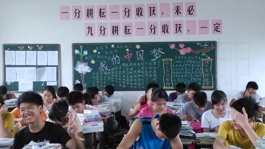【我的中國夢】黑板報!