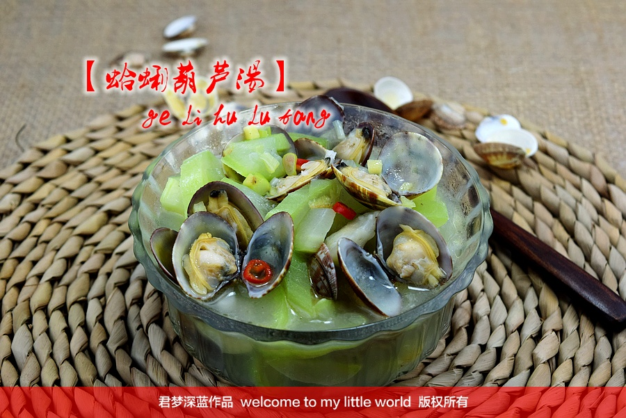【蛤蜊葫芦汤】--鲜美至极的海鲜蔬菜汤 - 慢美食 - 慢 美 食
