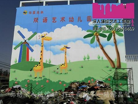 幼儿园手绘墙画 墙绘
