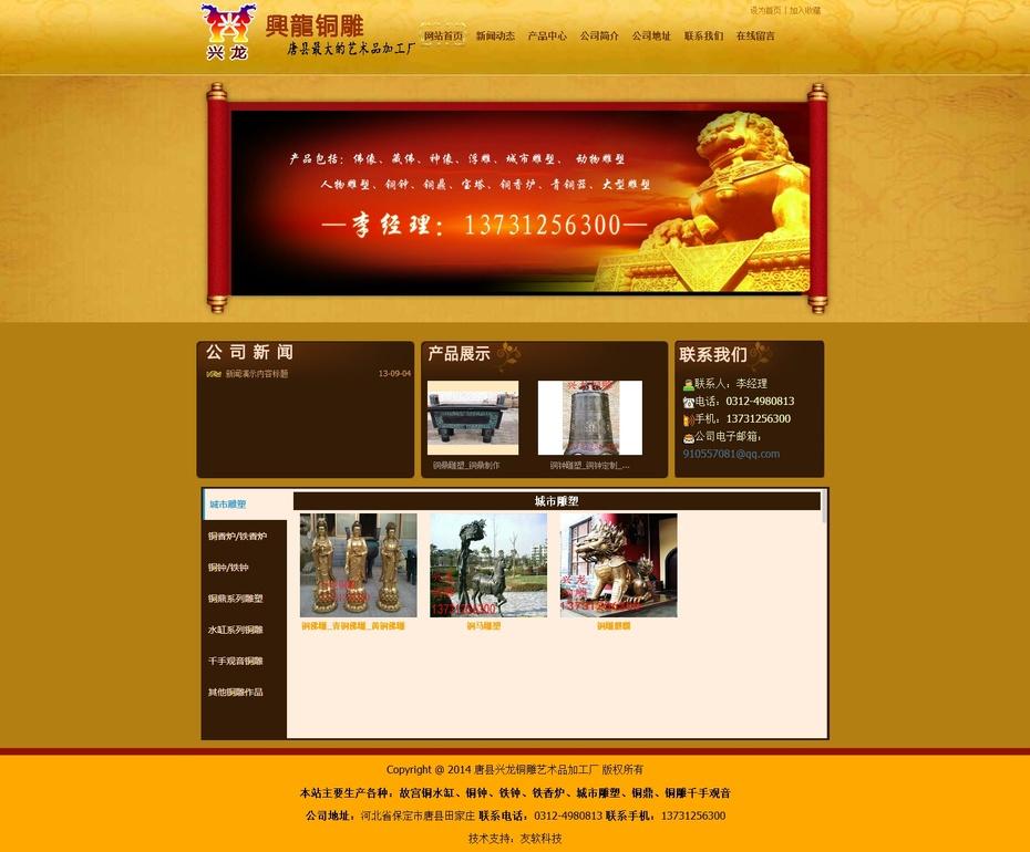 金黄色企业网站Aspcms模板