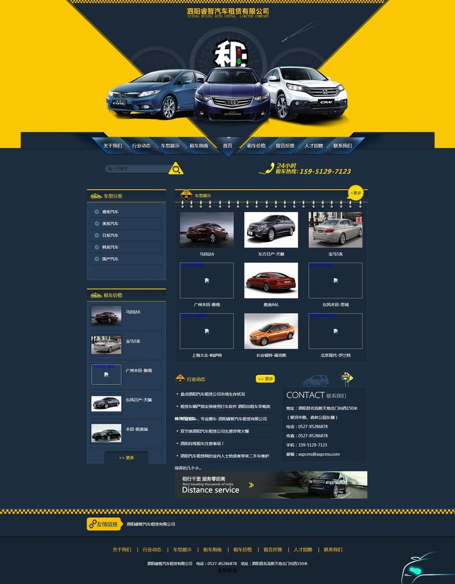 汽车租赁网站HTML深色模板
