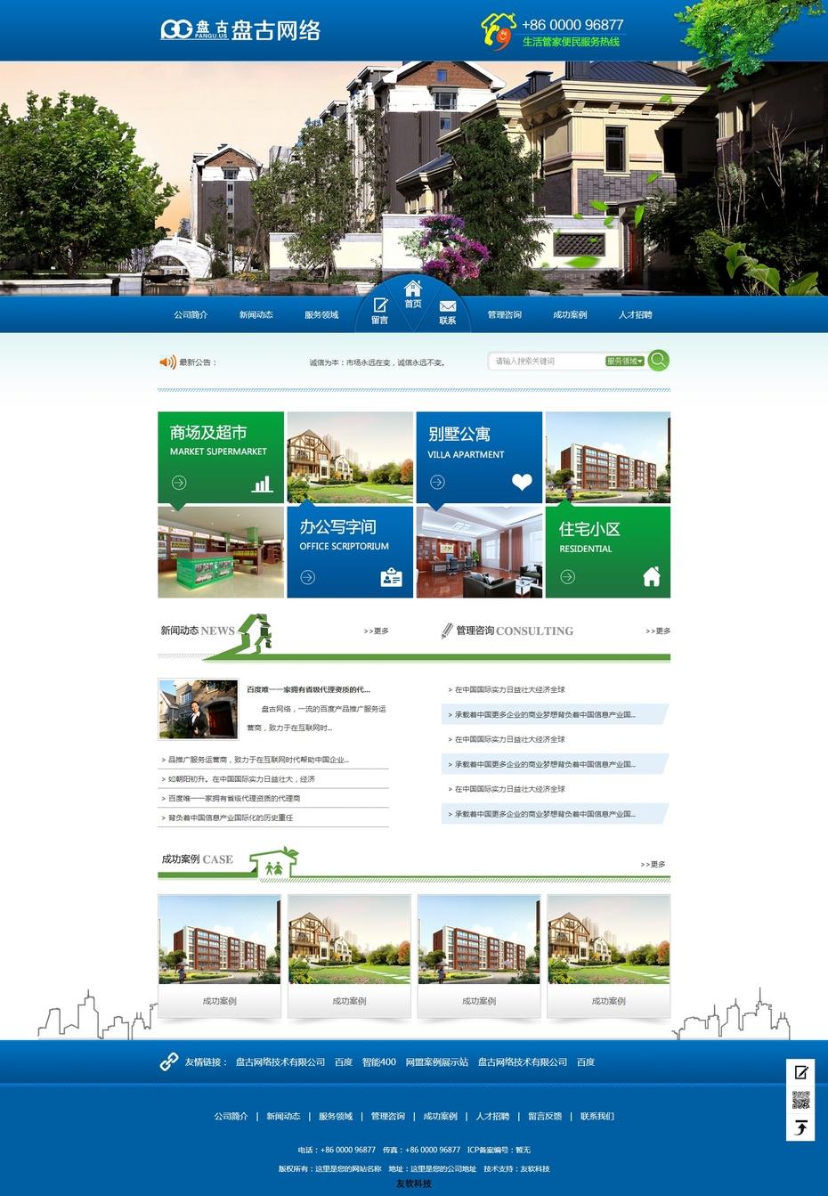 精美的装修设计企业网站模板
