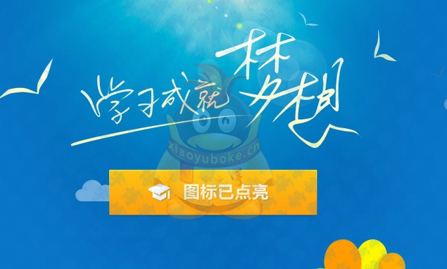 最新腾讯课堂QQ图标上线_秒点腾讯腾讯课堂图标