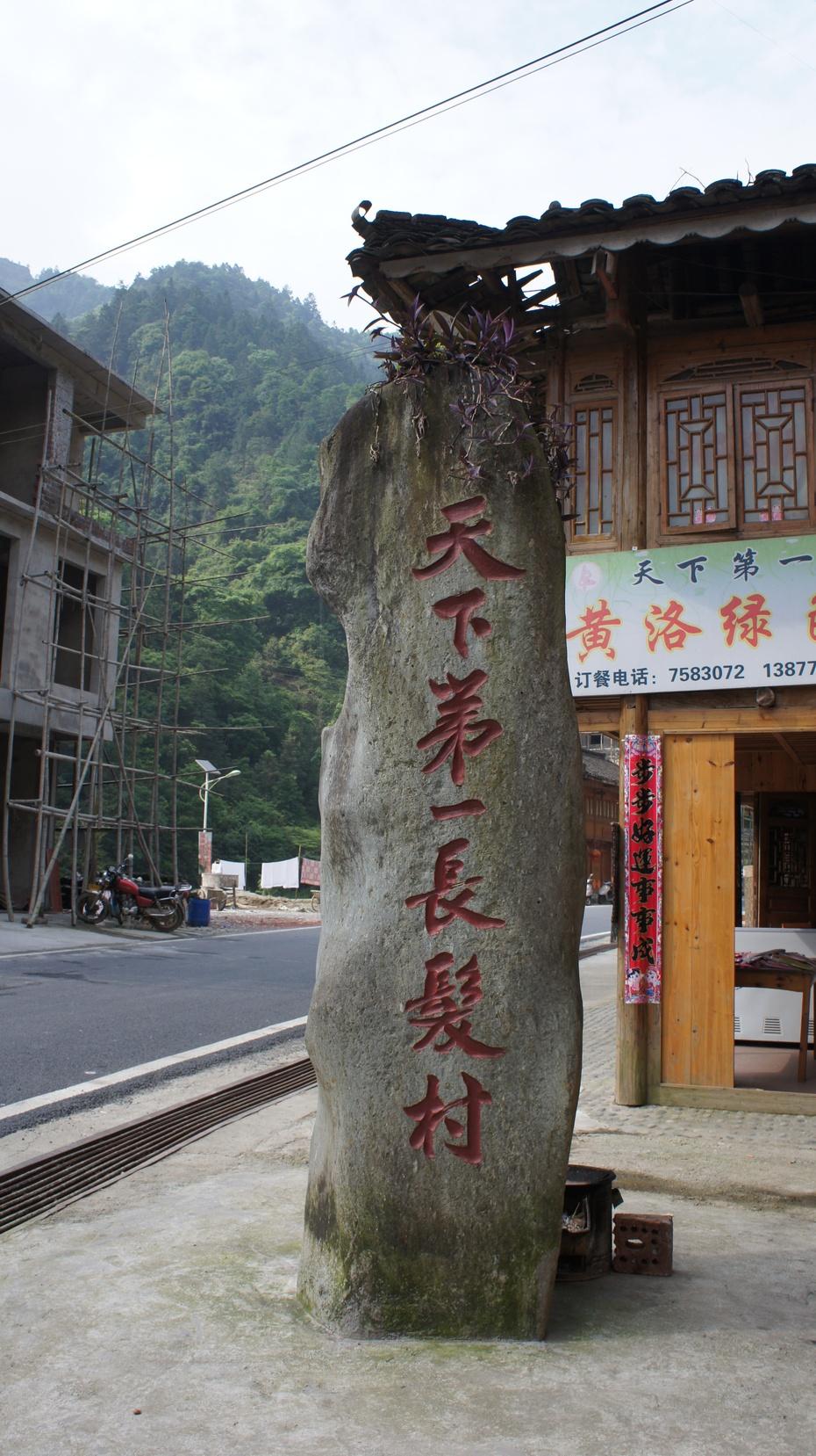 天下第一长发村: 黄洛瑶寨 - 余昌国 - 我的博客