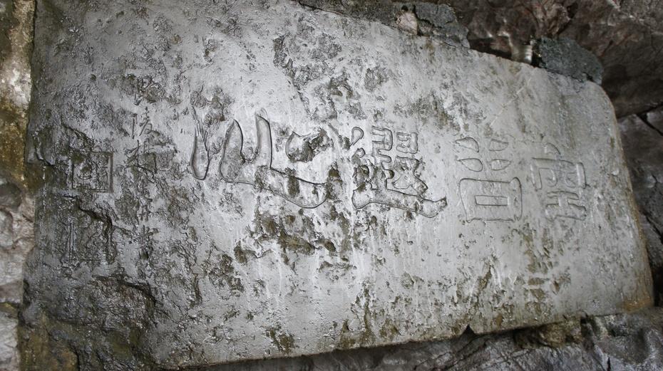 """中央电视台专门介绍过的""""福寿之乡"""":永福百寿 - 余昌国 - 我的博客"""