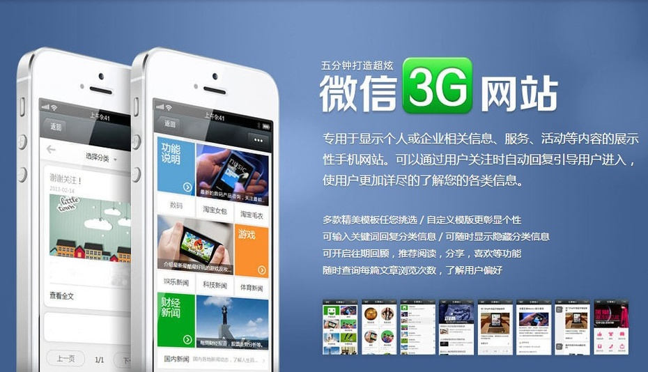 微信3g网站源码