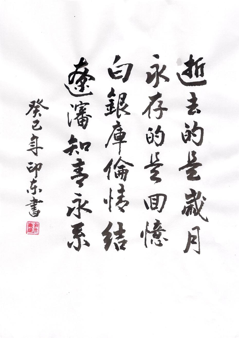 印东书法和绘画作品