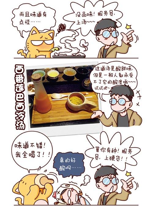 皮揣子的短篇漫画-雕爷牛腩吃记