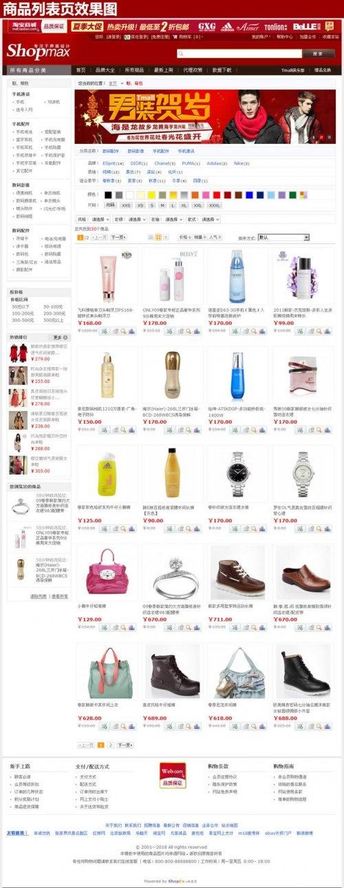 天猫商城模板产品列表页