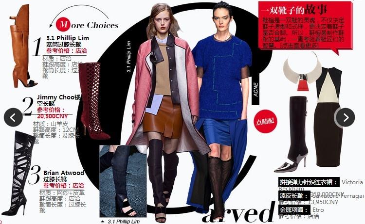 实用长靴伴你优雅入冬 - VOGUE时尚网 - VOGUE时尚网