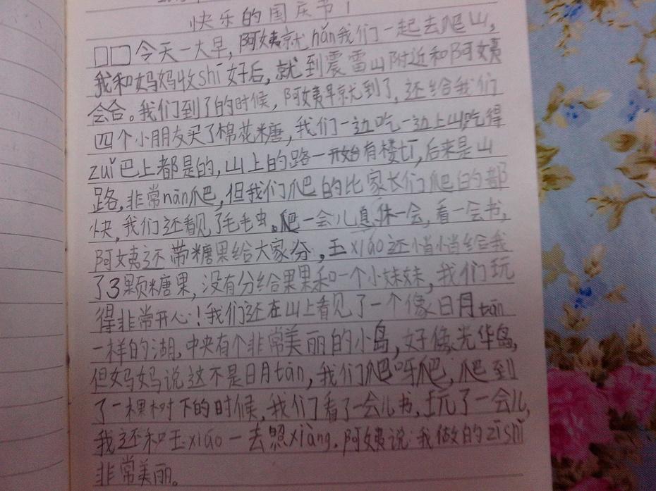 中国式作文 中国好作文 在爱中收获成长的喜