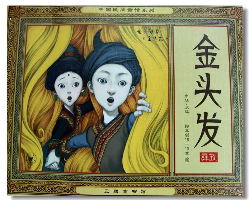20131204《金头发》亲子试读---民间故事,我们的瑰宝图片