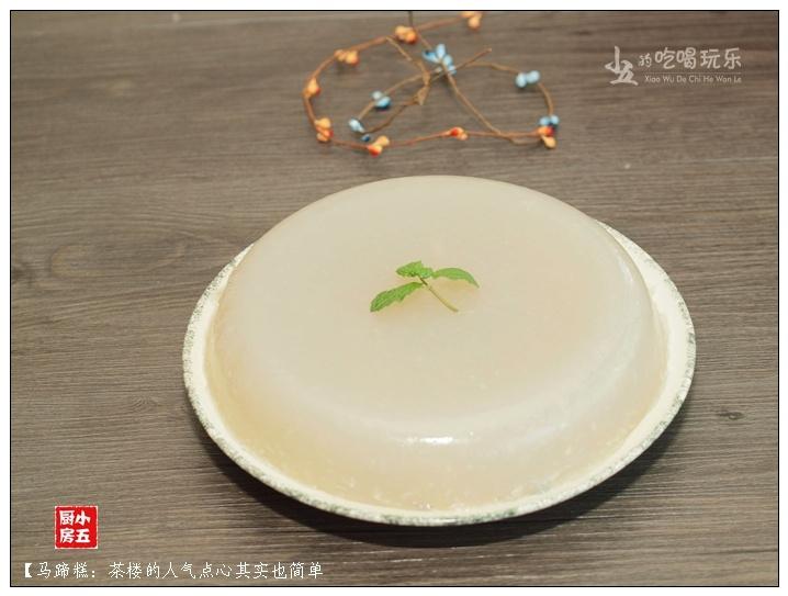 马蹄糕:茶楼的人气点心其实也简单 - 小生有礼 - 缘来如此心动