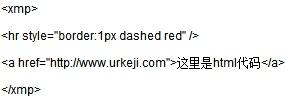 不执行的html代码