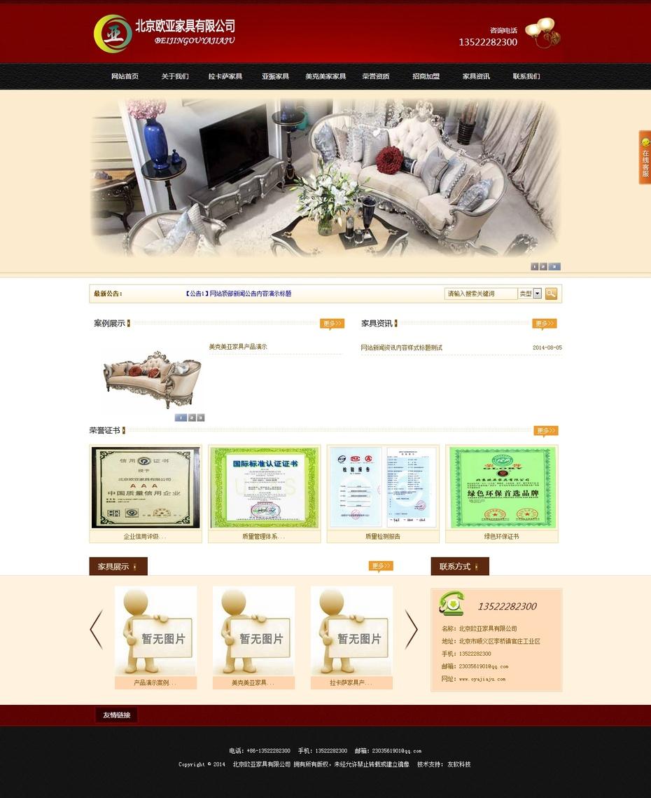 家具企业网站制作模板