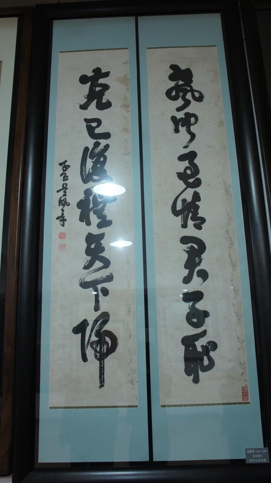 难得一见的民国书法 - 余昌国 - 我的博客
