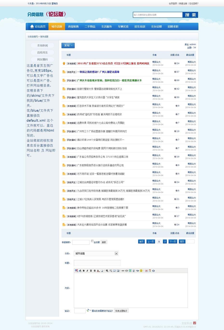 分类信息列表页效果图