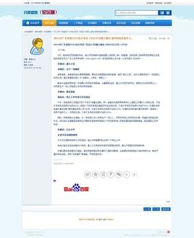 分类信息网程序源码_集成论坛功能